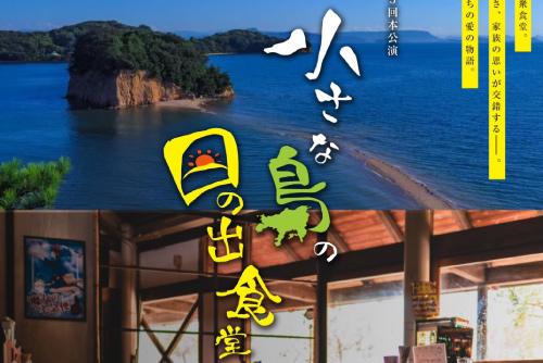 芸門第5回本公演「小さな島の日の出食堂」