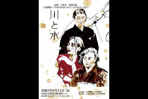 長唄 吉祥会 特別公演 〜長唄 × DANCE × ART〜
