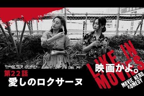 YouTubeドラマシリーズ「映画かよ-like in movies-」最新作 Season2ー22話 「愛しのロクサーヌ」
